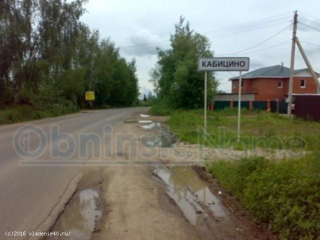 Продается участок в деревне Кабицино
