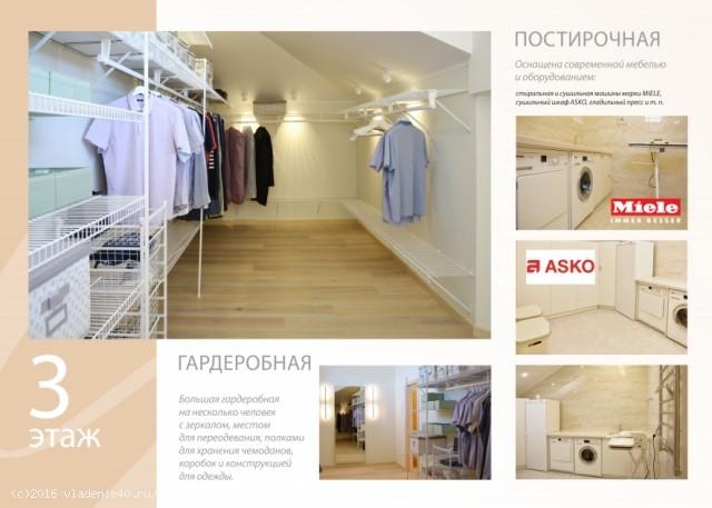 Продается таунхаус в г. Обнинске